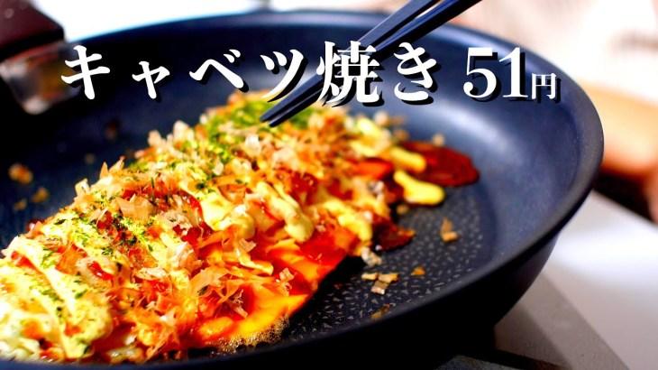 お好み焼きより簡単!キャベツ焼きの作り方51円【食費1ヶ月1万円(32/90食)】