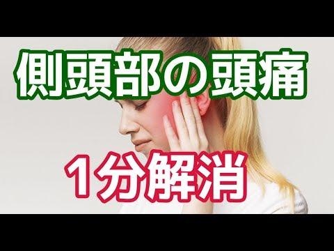 劇的解消!頭痛は顎から!?1分マッサージ