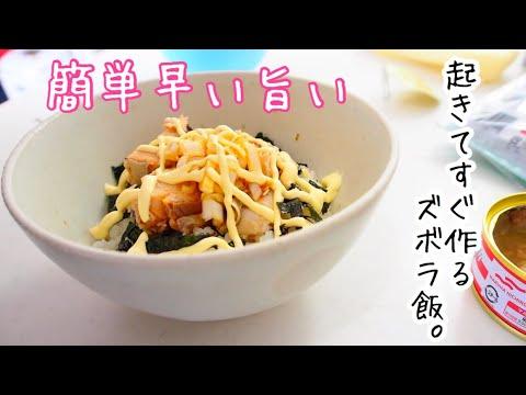 【ズボラ飯】ツナ缶より鮭缶派なんです、そんな3分ご飯。【わたしの日常】