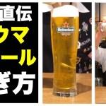 【美味しいビールの注ぎ方】バーテンダーが教える絶品缶ビールでお家飲み!誰でも出来る3度注ぎのレクチャー