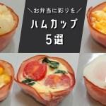 【お弁当おかず】脱マンネリ!入れると一気に華やかになるハムカップの作り方5選【bento/lunch box】