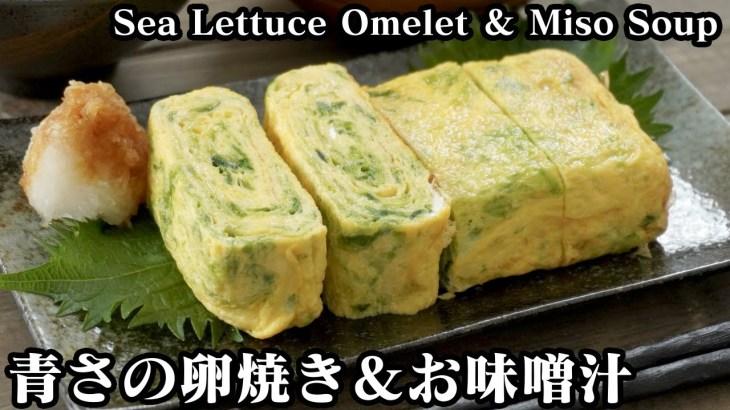 青さの卵焼きとお味噌汁の作り方☆卵焼きを上手に巻くコツもご紹介します♪-How to make Sea Lettuce Omelet Miso Soup-【料理研究家ゆかり】【たまごソムリエ友加里】
