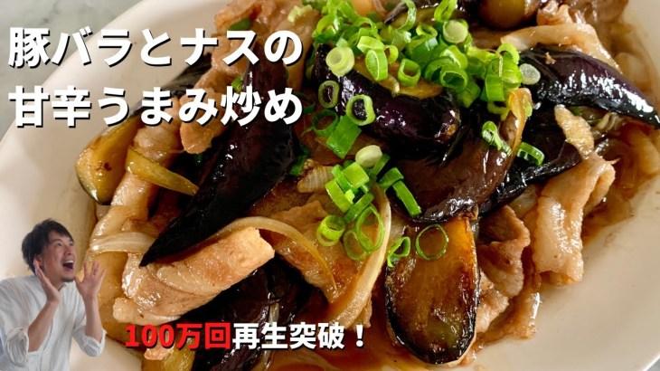 【150万回再生人気レシピ】ご飯がとにかくすすむ!ナスの最高の炒め方を伝授!しっとり豚とやわらかナスの甘辛うまみ炒めの作り方