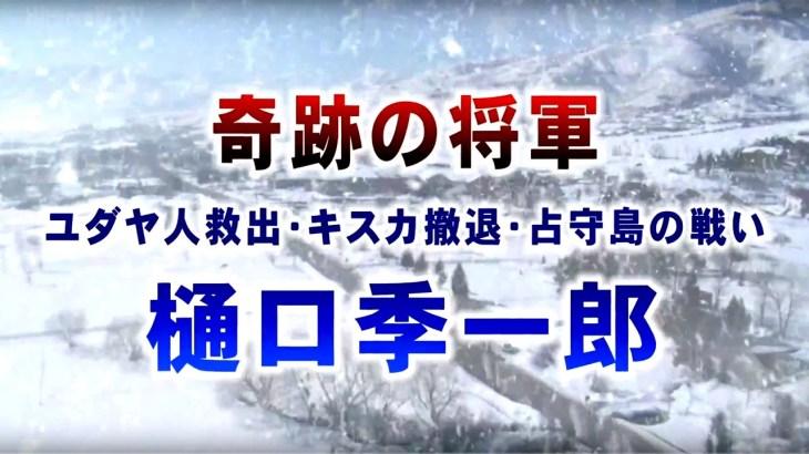 戦後70周年 奇跡の将軍・樋口季一郎