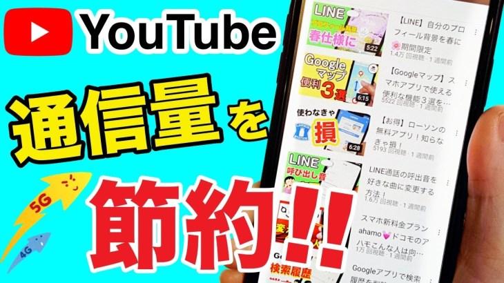 【YouTube】スマホ通信量・速度制限を気にせず見る方法!