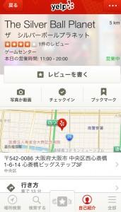 Yelpのマップ