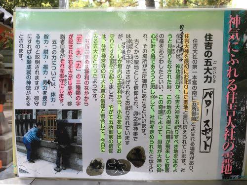 大阪,住吉大社,パワースポット,おもかる石