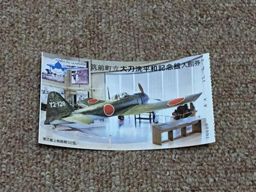 筑前町,平和記念館,福岡,朝倉,秋月,平和,戦争,零戦