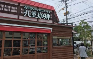九重珈琲,カフェ,福岡市,長住,
