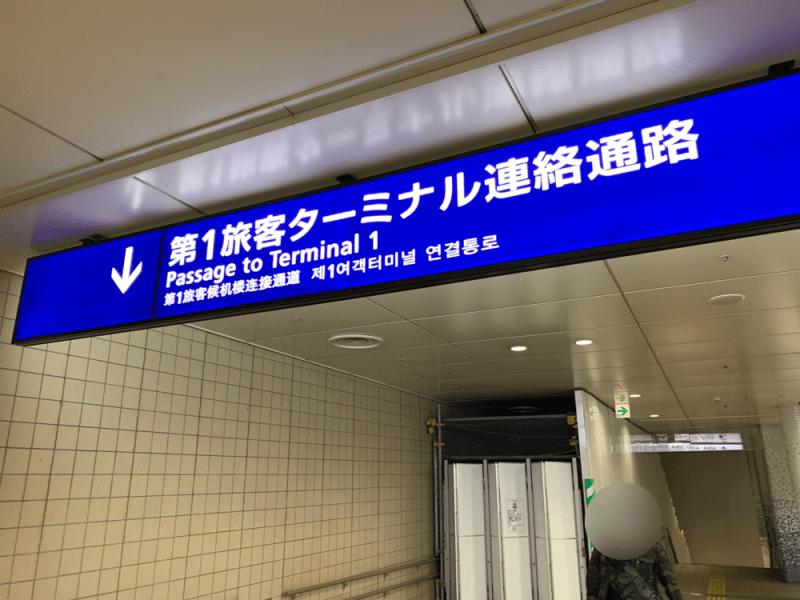 ANA,SFJ,スターフライヤー,羽田空港,搭乗口,