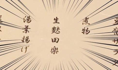 生麩田楽,梅の花,蒲田,銀座,生麩,京料理,