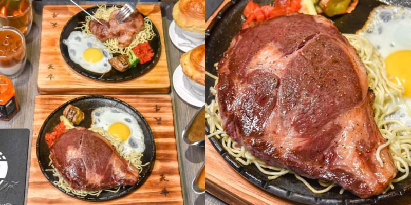 天牛私廚牛排:宜蘭羅東鎮美食-在地人也推薦的高CP值牛排館,大塊牛排超霸氣,附餐的酥皮濃湯超脆超美味!
