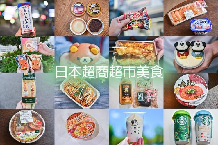【日本超商美食】7-11、全家、LAWSON及超市必買亂買清單!(持續更新中)