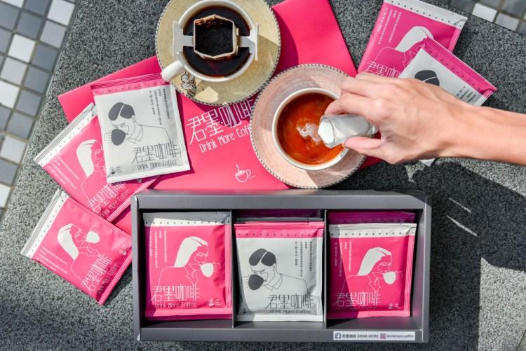 君墨咖啡DRINK MORE:台中宅配美食-產自中國雲南南部亞熱帶高原的有機濾掛式咖啡!