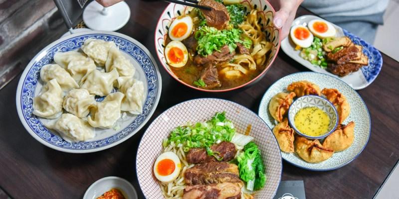 吠柴手作餃子:台北新莊區美食-內用免費加湯且份量十足的文青牛肉拉麵專賣店