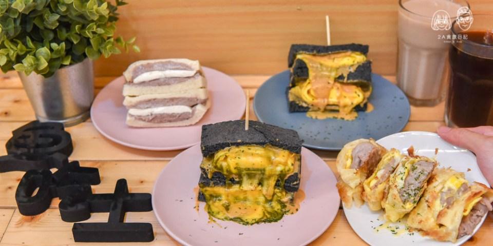 魚吃土。手作三文治:台中西屯區美食-超邪惡的熔岩爆漿手作三明治,芋頭控、起司控的天堂!