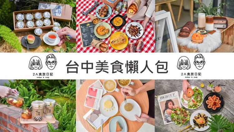 2021台中美食懶人包,燒肉餐廳、火鍋、早午餐、居酒屋、餐酒館、銅板美食持續更新中!