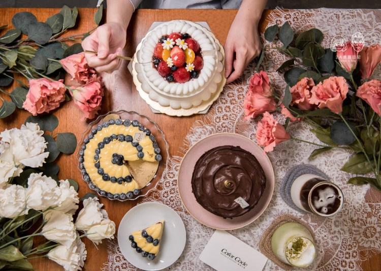 Color C'ode凱莉小姐:台中西區美食-生日蛋糕新選擇,鄰近美術館的暖心手作下午茶甜點店,必買歐牧鮮奶油綜合水果蛋糕!