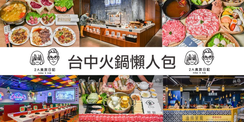 2021台中火鍋推薦懶人包,超過35家火鍋餐廳,持續更新中!
