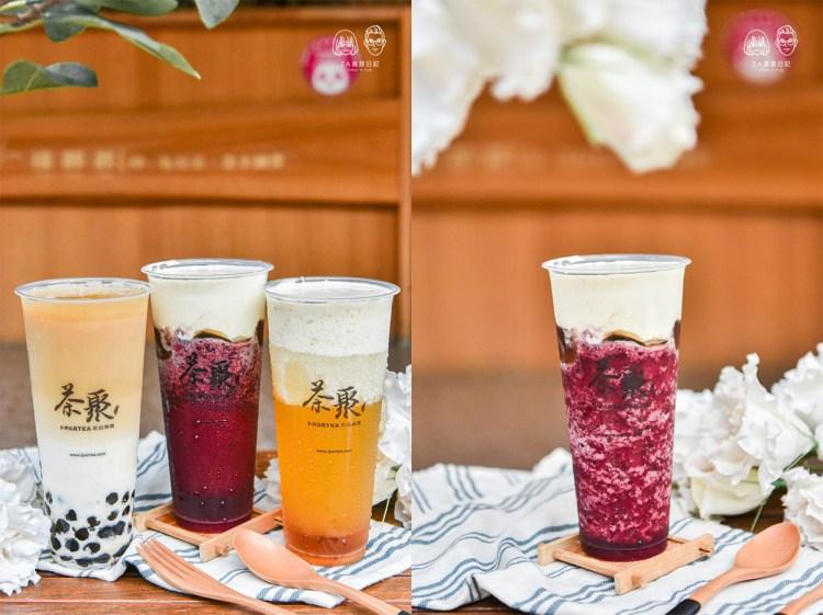 茶聚茗品永安店:彰化美食-「茶底對了,茶就好喝」,來自台北的人氣手搖飲料店,奶蓋新上市!