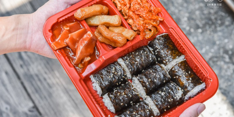 忠武海苔飯捲便當:台中北區美食-一中街學生推薦的平價韓式飯捲便當,內用有飲料無限暢飲!