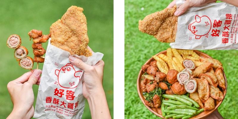 好客香酥大雞排:南投草屯鎮美食-在地人推薦,從早上賣到宵夜時段的老字號台式炸雞店!必點比臉大的炸雞排!