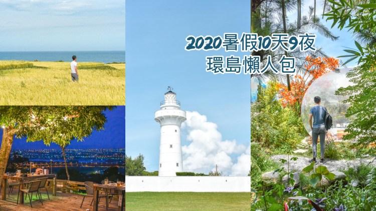 2020暑假10天9夜開車自駕環島路線懶人包!台灣各縣市必去景點、必吃美食、住宿花費、行程規劃、交通路線一手包!
