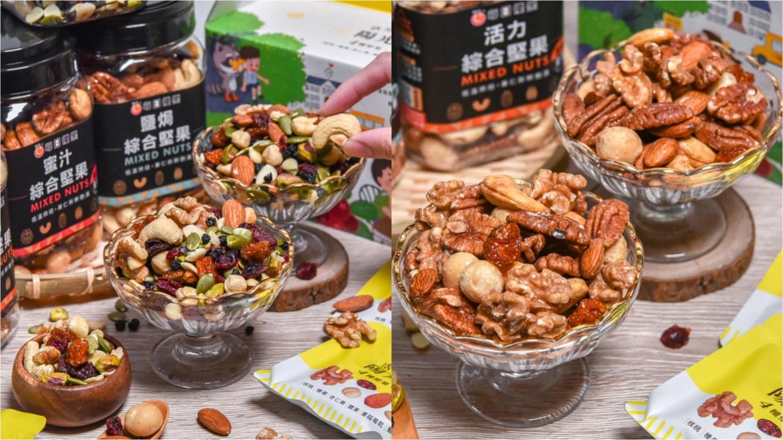 每日優果食品:新北板橋區宅配美食-堅果伴手禮推薦!拇指大的堅果果仁,口感清甜,適合作為年節禮盒!