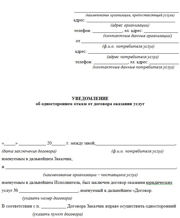 Налогообложение договор возмездного оказания услуг
