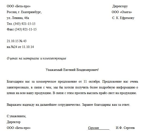Образец заявления в сбербанк на предоставление информации по счету