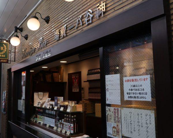 IMG 0015 1024x683 12 Days of Japan Travels: Ichiran Ramen & Kamiya Pub Reviews Day 10!
