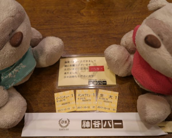 Tickets at Kamiya Pub Tokyo