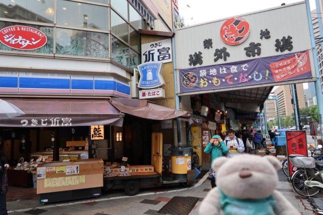 First view of Tsukiji Fish Market