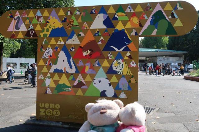 2bearbear @ Ueno Zoo