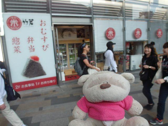 Baru Rice Tokyo Station - where we got our breakfast
