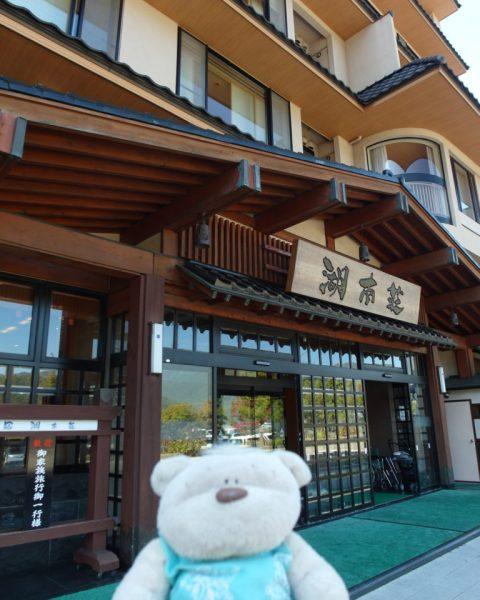 Entrance of Konansou Mount Fuji Hotel (胡南庄)