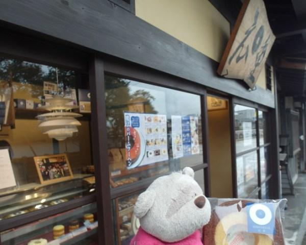 Baum Kuchen Shop Takayama