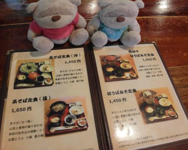 Menu Takayama Soba/Hidagyu Restaurant