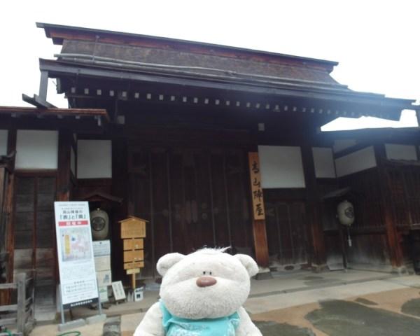 Takayama Jinya Historic Government Site