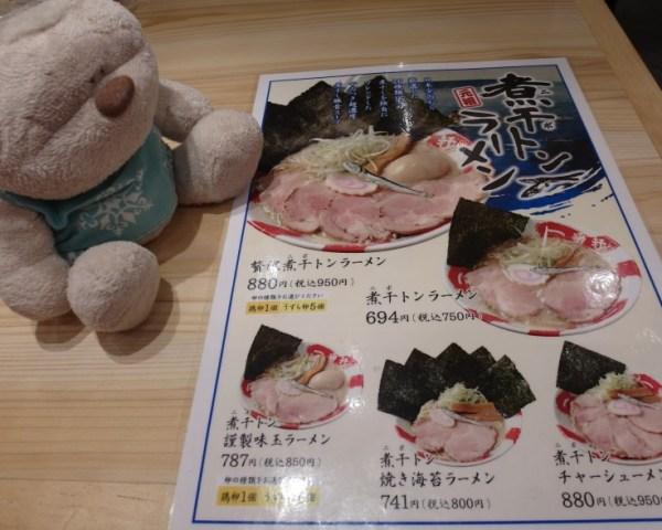 Menu of Ichibanken B1 Isetan Haus Nagoya