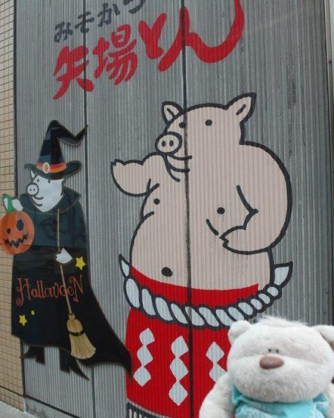 Entrance of Yabaton Miso Katsu Nagoya