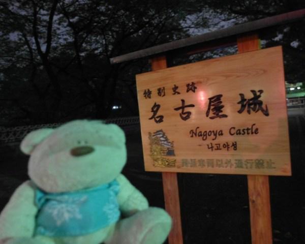 Entrance of Nagoya Castle