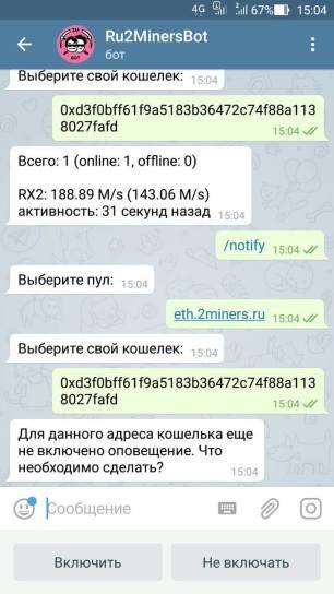 2miner_bot.jpg