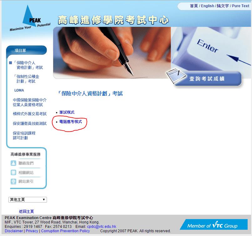 IIQE Registration/Enrollment 保險中介人資格考試報名/報考 - 2C Exam