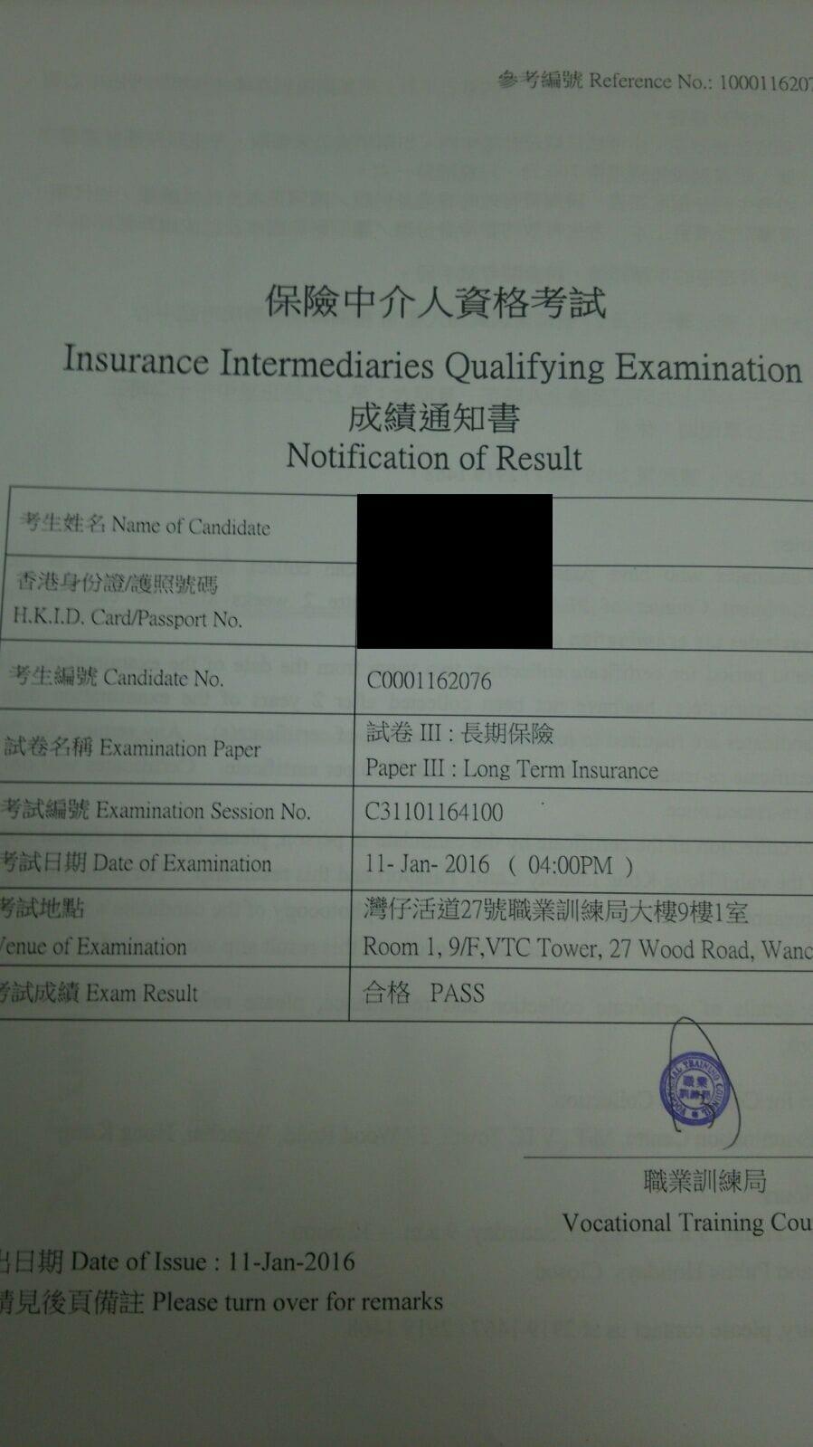 WFKwan 11/1/2016 IIQE Paper 3 保險中介人資格考試卷三 Pass