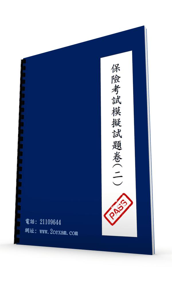 IIQE Paper 2 保險中介人資格考試卷(二) Pass Paper 模擬試題 - 2C Exam