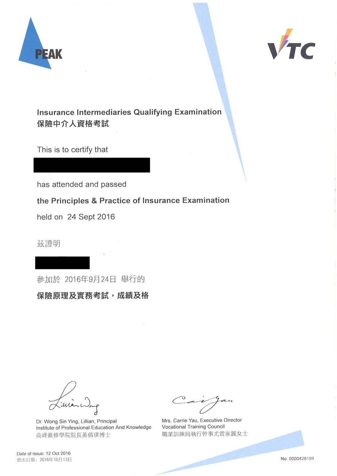 YCK 24/9/2016 IIQE Paper 1 保險中介人資格考試卷一 Pass