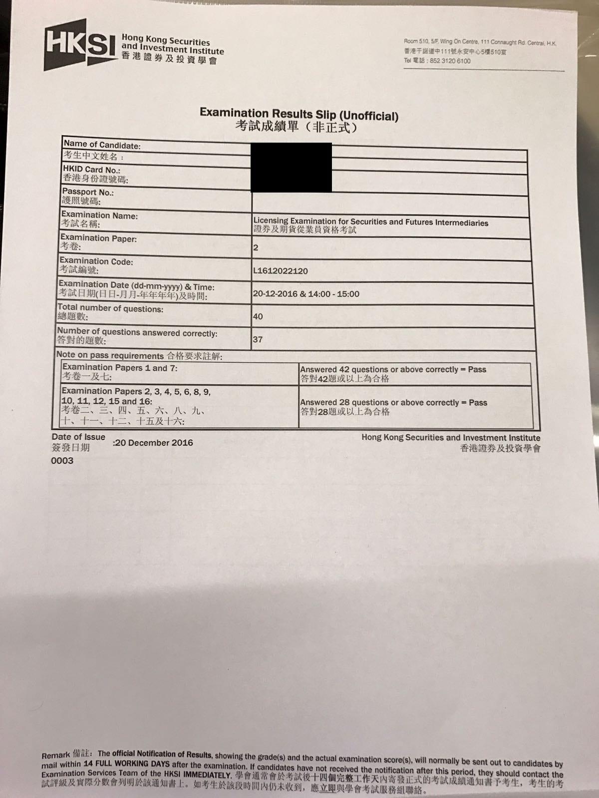 WKF 20/12/2016 LE Paper 2 證券期貨從業員資格考試卷二 Pass