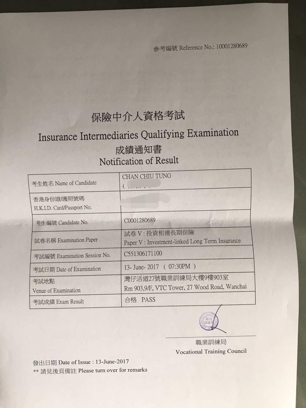 CTC 13/6/2017 IIQE Paper 5 保險中介人資格考試卷五 Pass