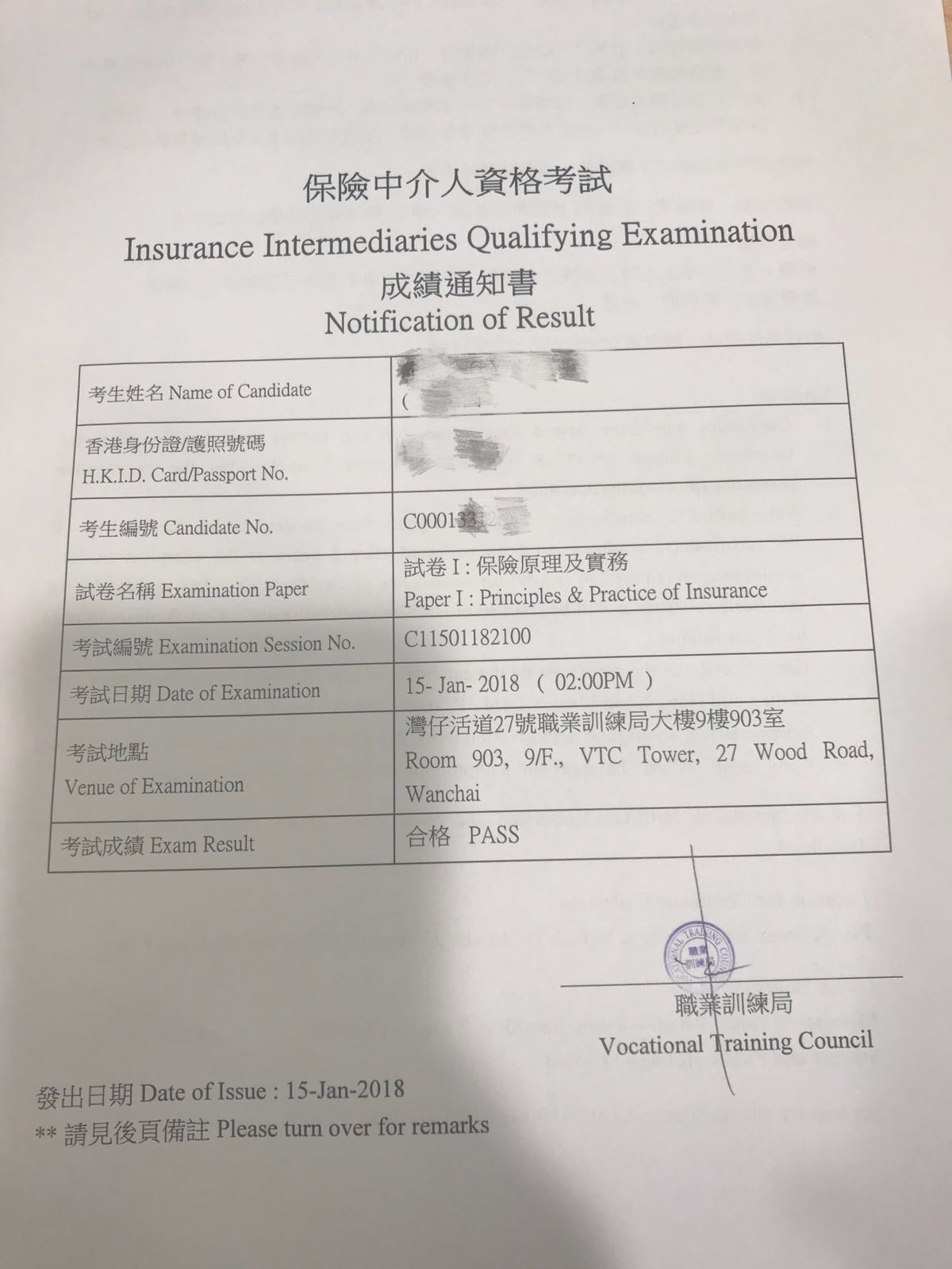 ZYY 15/1/2018 IIQE Paper 1 保險中介人資格考試卷一 Pass